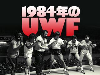 「UWF」とは何だったのか?~①佐山引退から第一次UWF