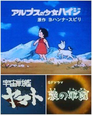 「宇宙戦艦ヤマト」と西崎義展氏②ハイジとの戦い