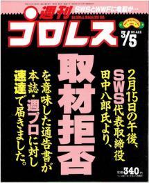 SWSとは何だったのか?②1991年~週プロと対立、WWFとの共闘!