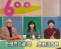 「600こちら情報部」〜元祖 NHKこども情報番組! 1978