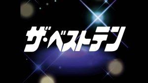 「ザ・ベストテン」(TBS)~伝説のTV音楽プログラム②