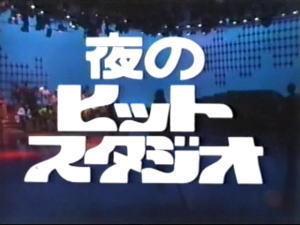 「夜のヒットスタジオ」(フジテレビ)~伝説のTV音楽プログラム③