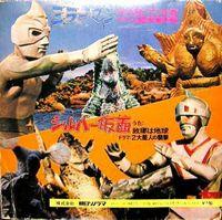 昭和特撮 日曜夜7時の仁義なき視聴率戦争!〜1971 ミラーマンvsシルバー仮面/アイアンキング