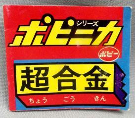 ポピー超合金~⑧「ポピニカ」シリーズ!(当時もの玩具)1972