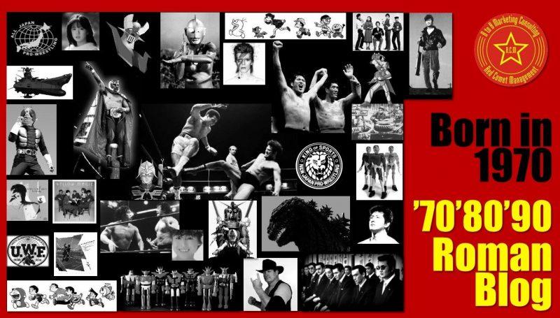 昭和のプロレス入場テーマ曲〜1975-2000 ジャンボ鶴田 テーマ曲の変遷