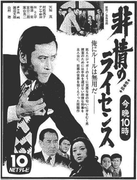 非情のライセンス」〜1973-1980 天知茂のニヒル&ダンディな魅力 昭和 ...